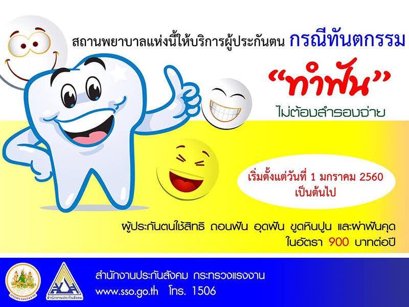 คลินิกทำฟัน ประกันสังคม