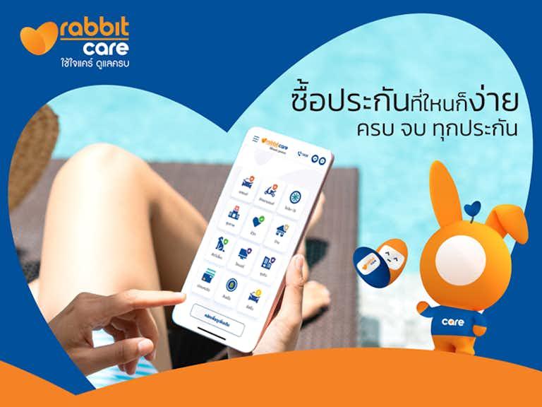 rabbit care ซื้อประกันออนไลน์
