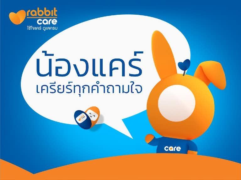 ประกันออนไลน์-rabbit care